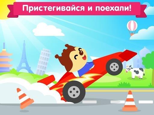 Приложение Машинки — Гараж для малышей и детей. Игры от 3 лет для Андроид