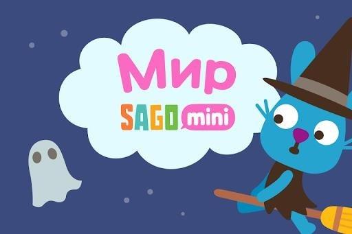 Мир Sago Mini для Андроид