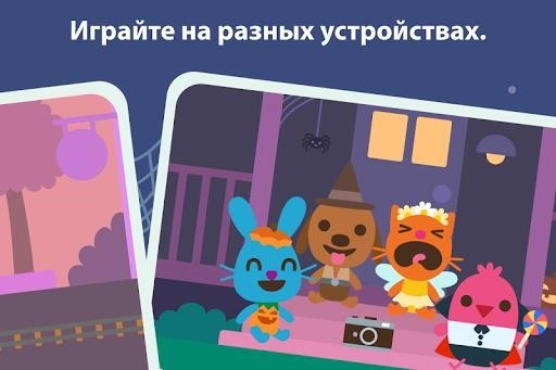 Мир Sago Mini для Android