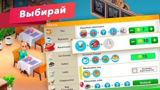 Моя кофейня — ресторан мечты для Android