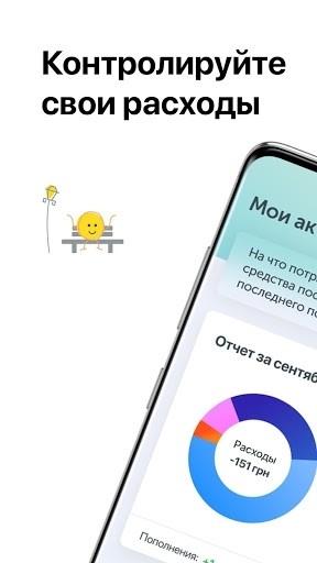Скриншот Мой Киевстар для Андроид