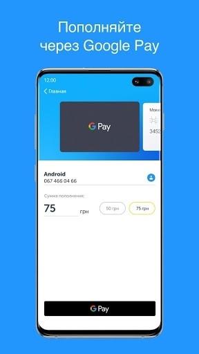 Мой Киевстар для Android