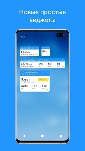 Приложение Мой Киевстар для Андроид