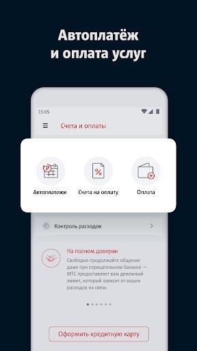 Мой МТС для Андроид