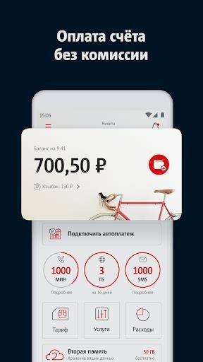 Приложение Мой МТС для Андроид