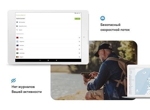 Скриншот NordVPN для Андроид