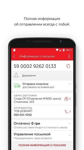 Скриншот Новая почта для Андроид
