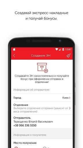 Новая почта для Андроид