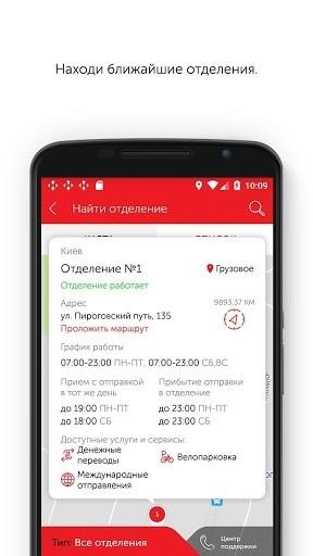 Приложение Новая почта для Андроид