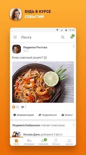 Скриншот Одноклассники для Андроид