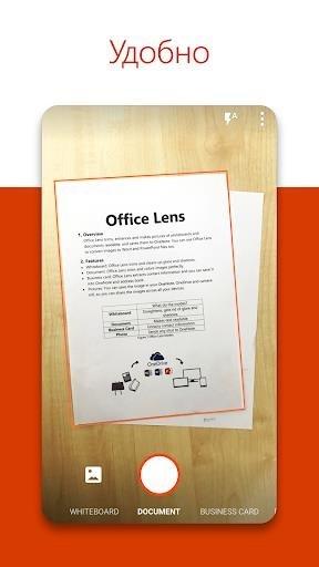 Приложение Office Lens для Андроид