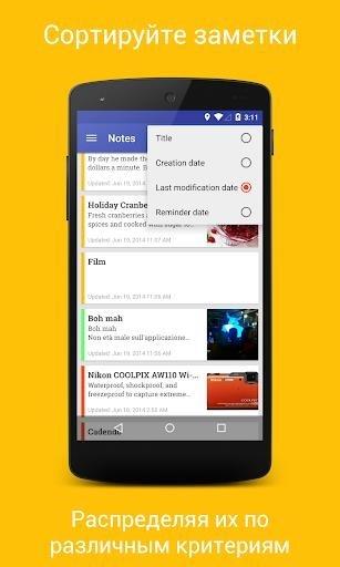 Omni Swipe для Андроид