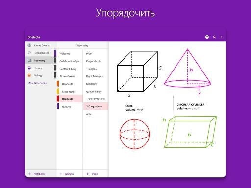OneNote для Android