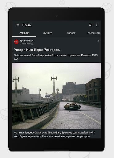 Скриншот Пикабу для Андроид