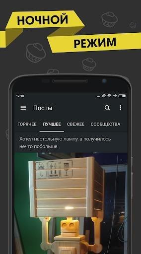 Пикабу для Android