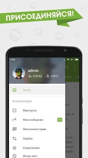 Приложение Пикабу для Андроид