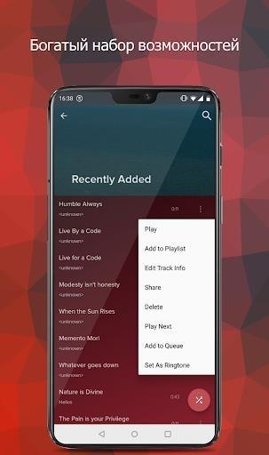 Приложение Pi Music Player для Андроид