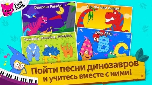 Скриншот PINKFONG Dino World для Андроид