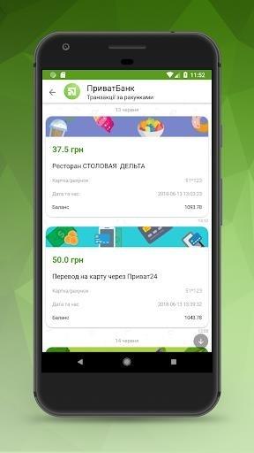 Приват24 для Android