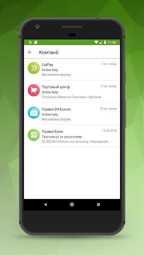 Приложение Приват24 для Андроид