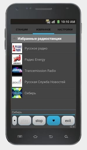 Скриншот Просто радио онлайн для Андроид