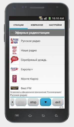 Просто радио онлайн для Андроид