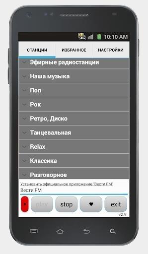 Просто радио онлайн для Android
