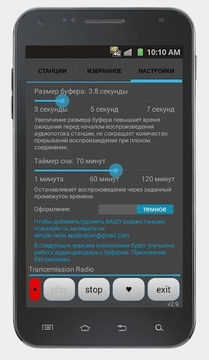 Приложение Просто радио онлайн для Андроид