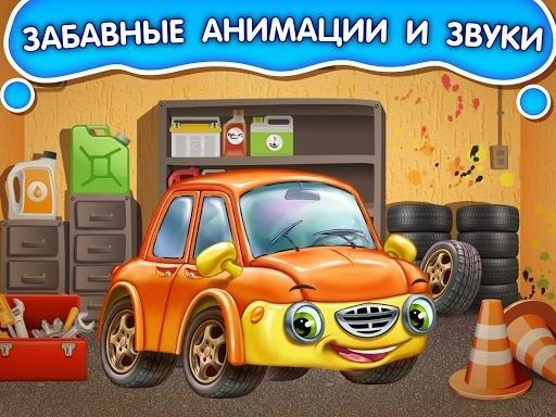 Развивающие игры для малышей для Андроид