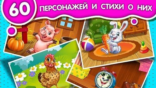 Развивающие игры для малышей для Android