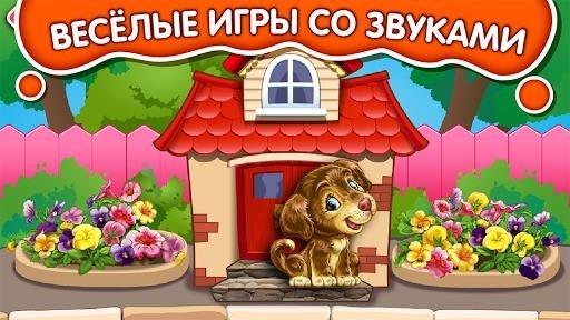 Приложение Развивающие игры для малышей для Андроид