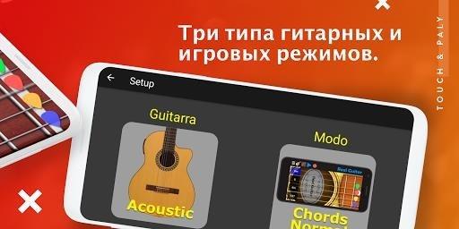 Скриншот Real Guitar для Андроид