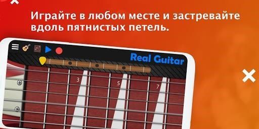 Real Guitar для Андроид
