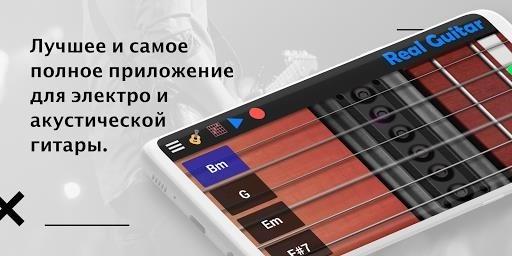 Приложение Real Guitar для Андроид