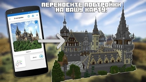 Редстоун Строитель для Minecraft PE для Android