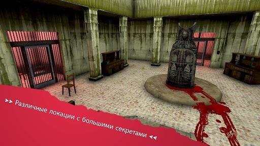 Приложение Реквием Эрика Санна, игра ужасов. для Андроид