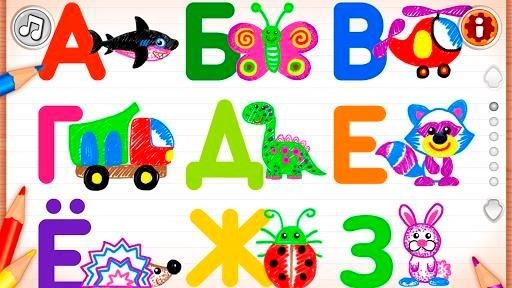 Скриншот РИСУЕМ БУКВЫ! Азбука для детей! Учимся рисовать для Андроид
