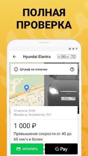 Скриншот РосШтрафы для Андроид