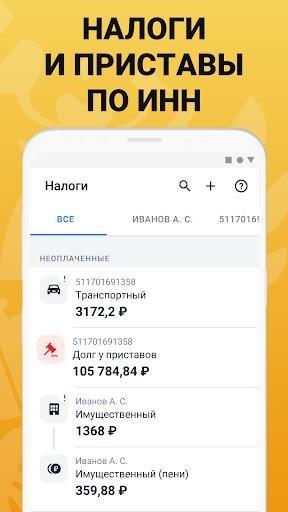 РосШтрафы для Андроид