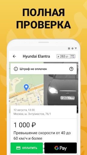 РосШтрафы для Android
