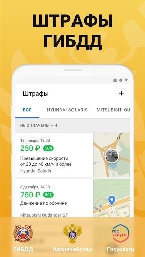 Приложение РосШтрафы для Андроид