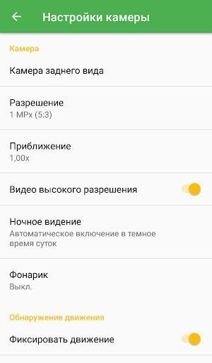 Приложение Security Camera CZ для Андроид
