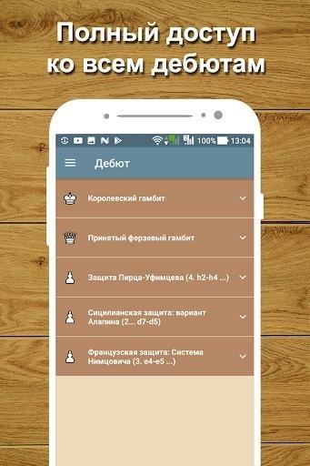 Скриншот Шахматный тренер Pro (Профессиональная версия) для Андроид