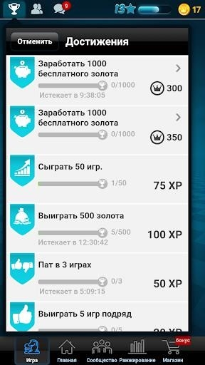 Шахматы онлайн для Андроид