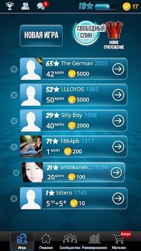 Шахматы онлайн для Android