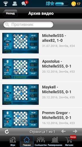 Приложение Шахматы онлайн для Андроид