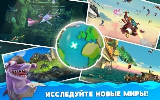 Shark World для Андроид