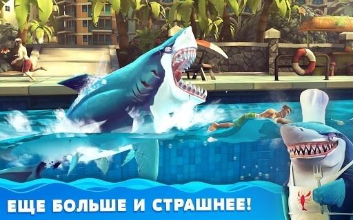 Приложение Shark World для Андроид