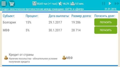 Симулятор Беларуси 2 для Android
