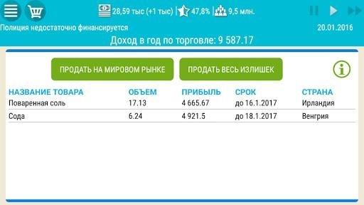 Приложение Симулятор Беларуси 2 для Андроид